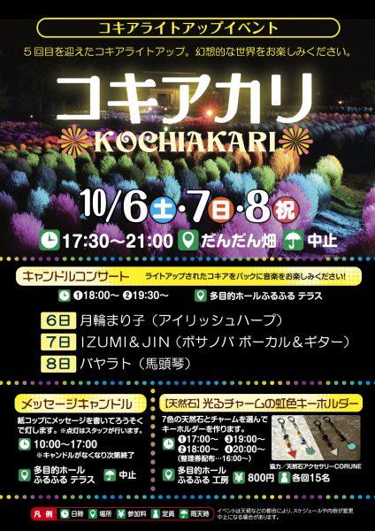 10/6(土)~10/8(月・祝)コキアライトアップイベント「コキアカリ」開催について