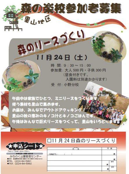 【里山地区】11月24日(土)森の楽校