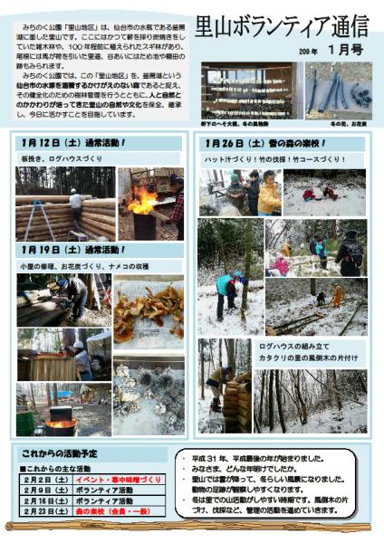 里山ボランティア活動報告(1・2月)