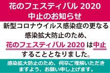 花のフェスティバル2020中止のお知らせ