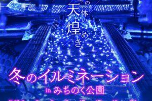 夜間イベント「冬のイルミネーション2018」