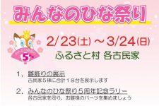 【里山地区】2月23日(土)森の楽校