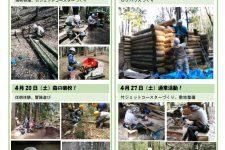 里山ボランティア活動報告(4月)