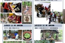 里山ボランティア活動報告(6月)