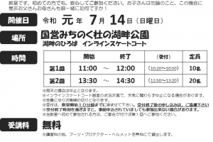 7/14(日)・15(月・祝)のイベントのご案内