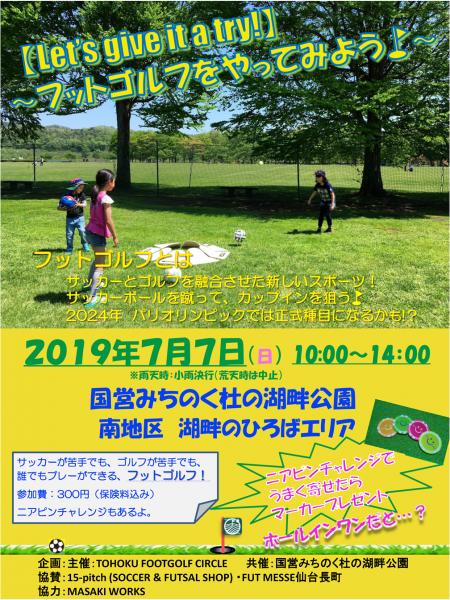 7/7(日)フットゴルフ体験会開催!