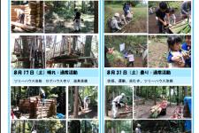 里山ボランティア活動報告(8月)