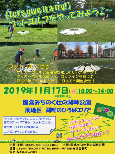 11/17(日)「フットゴルフ体験会」開催!