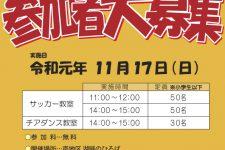 11/17(日)「ベガルタ仙台サッカー&チアダンス教室」開催!