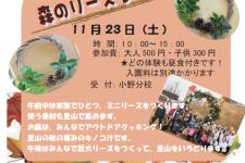 11/23(土) 里山地区 森の楽校