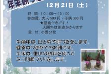 12/21(土) 里山地区 森の楽校