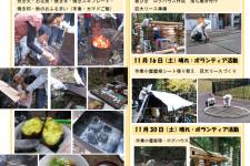 里山ボランティア活動報告(11月)