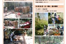 里山ボランティア活動報告(10月)