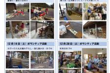 里山ボランティア活動報告(12月)