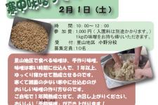 2/1(土) 里山地区:寒中味噌作り体験