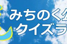 7月のプログラム②